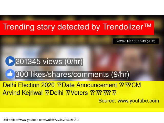 Delhi Election 2020 क Date Announcement क ब द Cm Arvind